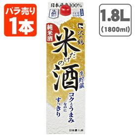 沢の鶴 純米酒 米だけの酒 コクとうまみなのにすっきり 14.5度1800ml(1.8L)パック<紙パック酒><純米酒> さわのつる 純米 [T.020.2020.1.SE]