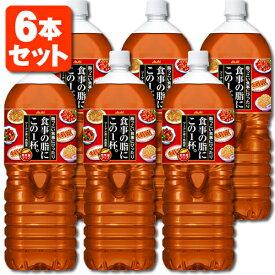 【6本(1ケース)セット】アサヒ 食事の脂にこの1杯 プーアル茶×烏龍茶2000ml(2L)×6本 [1ケース]※この商品は1ケースで1個口となります<ペットボトル><茶>[T.001.1330.P.SE]