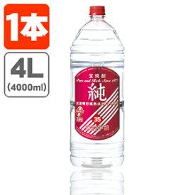 【4L】宝焼酎 純 35度 4000ml(4L)※4本まで1個口で配送が可能です[T.001.4243.1.SE]