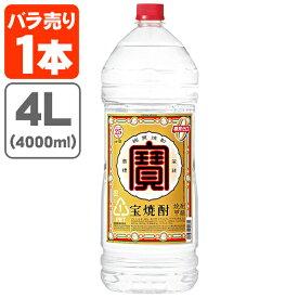 【1本】宝焼酎 寶 25度 4000ml(4L)※4本まで1個口で配送が可能です<ペットボトル><その他D> 宝焼酎25 4l [T.001.2819.1.SE]