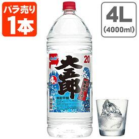 【1本】アサヒ 大五郎(だいごろう) 20度 4000ml(4L)※4本まで1個口で配送が可能です[T.001.2733.1.SE]