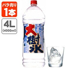 サントリー 大樹氷(だいじゅひょう) 20度 4000ml(4L)※4本まで1個口で配送が可能です[T.001.2718.1.SE]
