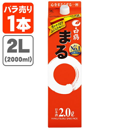 白鶴 まる 2000ml(2L)※6本(1ケース)まで1個口で配送が可能です<紙パック清酒><普通酒>2000ml 2.0L はくつる [T.001.1994.1.SE]