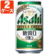 【2ケースセット】アサヒスタイルフリー糖質ゼロ350ml×48本[2ケース]※この商品は2ケースで1個口となります他の商品と同梱出来ません<発泡酒><アサヒB>[T.001.1341.Z.UN]