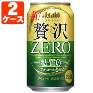【2ケースセット】アサヒクリアアサヒ贅沢ゼロ350ml×48本[2ケース]※この商品は2ケースで1個口となります他の商品と同梱出来ません<缶新ジャンル><アサヒB>クリアアサヒ贅沢ゼロ[T.001.1325.Z.UN]