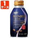 UCC ブレンドコーヒー 澄ごこち微糖 260g缶 ×24本[1ケース] リキャップ缶※2ケースまで1個口配送が可能です<缶飲料…