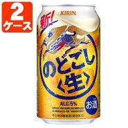 【2ケースセット】キリンのどごし生350ml×48本[2ケース]※この商品は2ケースで1個口となります他の商品と同梱出来ません<缶新ジャンル><キリンB>[T.020.1324.Z.UN]