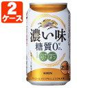 【2ケース(48本)セット】キリン 濃い味 糖質ゼロ350ml×48本 [2ケース]※この商品は2ケースで1個口となります他の商品と同梱出来ません<缶新ジャンル><キリンB> キリン濃い味 [T.02