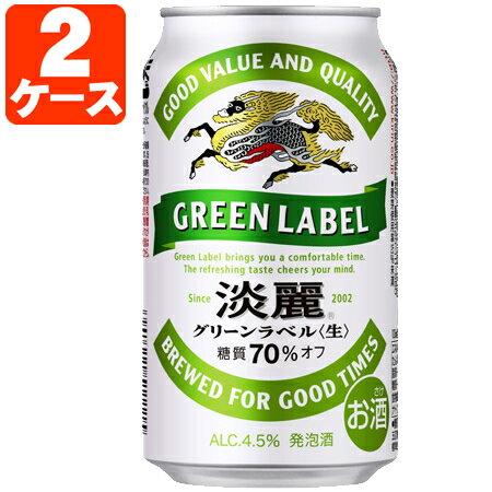 【2ケースセット】キリン 淡麗グリーンラベル350ml×48本 [2ケース]※この商品は2ケースで1個口となります他の商品と同梱出来ません<缶発泡酒><キリンB> たんれい 淡麗グリーン [T.020.1343.Z.UN]