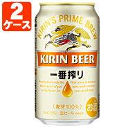 【2ケースセット】キリン一番搾り350ml×48本[2ケース]※この商品は2ケースで1個口となります他の商品と同梱出来ません<缶ビール><キリンB>いちばんしぼり[T.020.1394.Z.UN]