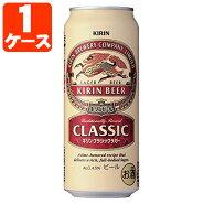 [メーカー取寄品]キリンクラシックラガー500ml×24本[1ケース]※この商品は1ケースで1個口となります<缶ビール><キリンB>[T.020.1447.Z.UN]