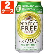 【2ケースセット】キリンパーフェクトフリー350ml×48本[2ケース]※この商品は2ケースで1個口となります他の商品と同梱出来ません<缶ノンアルB><キリンB>[T.020.1319.Z.UN]