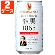 【2ケースセット】ノンアルコール龍馬1865350ml×24本[1ケース]※この商品は2ケースで1個口となります他の商品と同梱出来ません<缶ノンアルB><その他B>龍馬りょうま日本ビール[T.001.1312.10.SE]