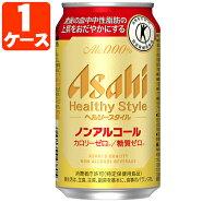 アサヒヘルシースタイルノンアルコール350ml×24本[1ケース]※2ケースまで1個口配送が可能です<缶ノンアルB><アサヒB>[T.001.1324.1.SE]