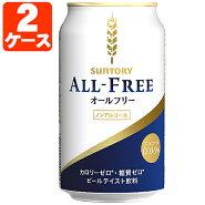 【2ケースセット】サントリーオールフリー350ml×48本[2ケース]※この商品は2ケースで1個口となります他の商品と同梱出来ません<缶ノンアルB><サントリーB>[T.001.1315.1.SE]