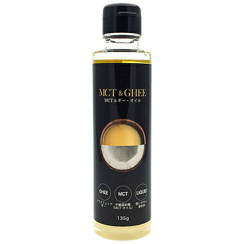 中鎖脂肪酸油 MCT & ギー オイル 135g<調味料>※12本まで1個口配送できますちゅうさ しぼうさん MCTオイル ギーオイル [T.064.2014..SE]