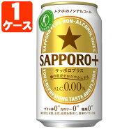 サッポロプラス350ml×24本[1ケース]※2ケースまで1個口配送が可能です<缶ノンアルB><サッポロB>ノンアルノンアルコールビールテイスト[T.020.1319.1.SE]