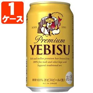 サッポロエビスビール350ml×24本[1ケース]※2ケースまで1個口配送が可能です<缶ビール><サッポロB>[T.020.1410.1.SE]