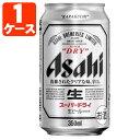 アサヒ スーパードライ350ml×24本 [1ケース]※2ケースまで1個口配送が可能です<缶ビール><アサヒB>[T.001.1396.1.SE]