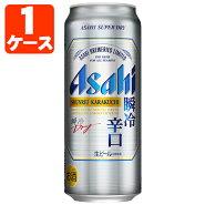 アサヒスーパードライ瞬冷辛口500ml×24本[1ケース]※この商品は1ケースで1個口となります<缶ビール><アサヒB>[T.001.1454.1.UN]