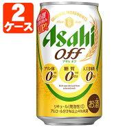 【2ケースセット】アサヒアサヒオフ350ml×48本[2ケース]※2ケースまで1個口配送が可能です<缶新ジャンル><アサヒB>アサヒオフ[T.001.1325.1.UN]