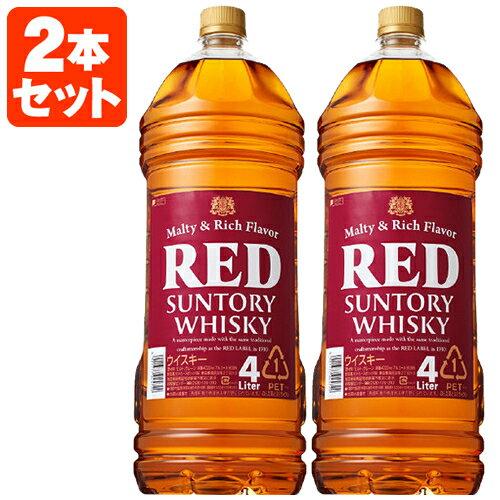 【2本セット】サントリー レッド 39度 4000ml(4L) ×2本※4本まで1個口で配送が可能です<洋酒><ウイスキー> サントリーレッド 赤 [T.001.4360.1.SE]