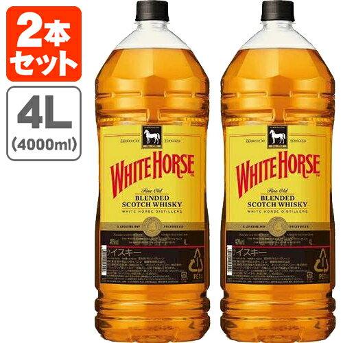 【2本セット送料無料】ホワイトホース ファインオールド 40度 4000ml(4L) ×2本※北海道・東北・中国・四国・九州・沖縄は送料無料対象外です。<洋酒><ウイスキー>WHITE HORSE [T.020.5164.1.SE]