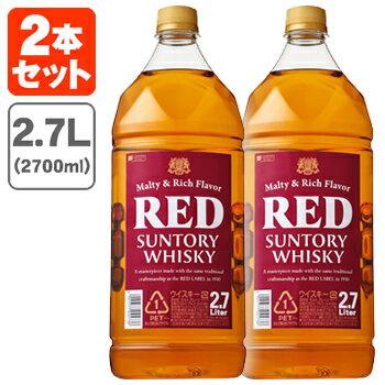 【2本セット送料無料】サントリー レッド 39度 2700ml(2.7L)×2本※北海道・九州・沖縄県は送料無料対象外です。※6本まで1個口で配送が可能です サントリーレッド 赤 RED [T.001.3457.1.SE]