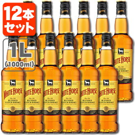 【1000ml】【12本セット送料無料】[正規品] ホワイトホース ファインオールド 40度 1000ml(1L)×12本 <洋酒><ウイスキー> WHITE HORSE [T.020.2133.1.SE]