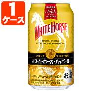 ホワイトホースハイボール350ml×24本[1ケース]※2ケースまで1個口配送が可能です[T.020.1360.1.SE]