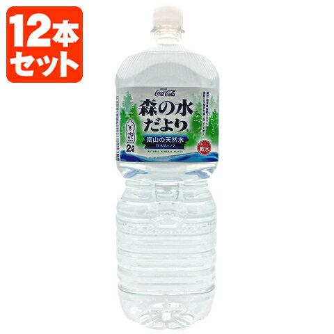【2ケース(12本)送料無料】コカ・コーラ 森の水だより 富山の天然水2000ml(2L)×12本 [2ケース]※他の商品と同梱不可※北海道・東北・中国・四国・九州・沖縄は送料無料対象外です。<セットJ><水>コカコーラ 森の水 [T.050.1314.1.SE]