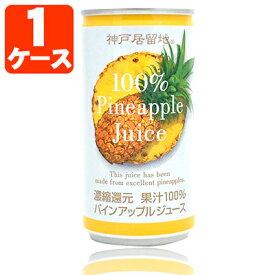 神戸居留地 パインアップル 果汁100% 185g×30本 [1ケース]※3ケースまで1個口配送が可能です<缶飲料><ジュース> パイナップル [T.013.1269.Z.SE]