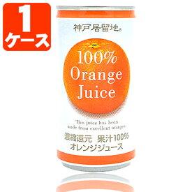 神戸居留地 オレンジ 果汁100% 185g×30本 [1ケース]※3ケースまで1個口配送が可能です<缶飲料><ジュース> オレンジジュース [T.013.1267.Z.SE]