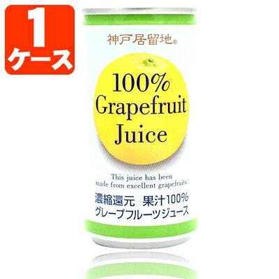 神戸居留地 グレープフルーツ 果汁100% 185g×30本 [1ケース]※3ケースまで1個口配送が可能です<缶飲料><ジュース>[T.013.1265.Z.SE]