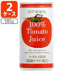 【2ケース(60本)送料無料】神戸居留地 完熟トマトジュース(有塩)185g×60本 [2ケース]※北海道・九州・沖縄県は送料無料対象外です。※本商品は食塩入りです。 トマトジュース 送料無料 [T.013.1269.Z.SE]