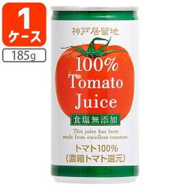 神戸居留地 完熟トマトジュース 100% 食塩無添加 185g×30本 [1ケース]※3ケースまで1個口配送が可能です<缶飲料><ジュース> トマト トマトジュース 食塩無し 無塩 [T.013.1269.Z.SE]
