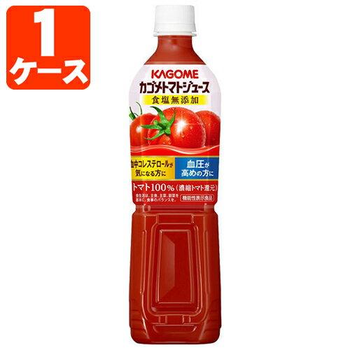 カゴメ トマトジュース 食塩無添加 720ml×15本 [1ケース]※2ケースまで1個口配送が可能です<ペットボトル><ジュース>スマートPETシリーズ [S.001.1354.0.SE]