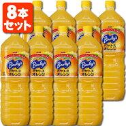 アサヒバヤリースオレンジ1500ml(1.5L)×8本[1ケース]※この商品は1ケースで1個口となります他の商品と同梱出来ませんバヤリースオレンジオレンジジュースみかんみかんジュース[T.026.1340.1.SE]