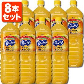 アサヒ バヤリースオレンジ 1500ml(1.5L)×8本 [1ケース]※この商品は1ケースで1個口となります他の商品と同梱出来ません バヤリース オレンジ オレンジジュース みかん みかんジュース [T.026.1352.1.SE]