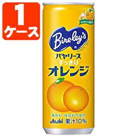 アサヒ バヤリースオレンジ 245g×30本 [1ケース]※2ケースまで1個口配送が可能ですバヤリース オレンジ オレンジジュース みかん みかんジュース [S.712.1263.1.SE]
