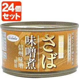 【24個セット】ノルレェイク さば味噌煮 150g×24個[1ケース]<缶詰食品>※72個まで1個口配送が可能です さば缶 さば缶詰 [T.636.1302.1.SE]