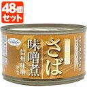 【48個セット送料無料】ノルレェイク さば味噌煮 150g×48個[2ケース]<缶詰食品>※北海道・九州・沖縄県は送料無料…