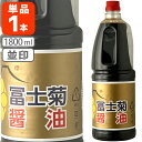 冨士菊醤油 濃口(こいくち) 並印 1800ml(1.8L)<ペットボトル><調味料>※6本まで1個口配送出来ます ふじぎく こい…