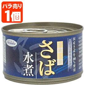 【1缶】ノルレェイク さば水煮 150g<缶詰食品>※72個まで1個口配送が可能です さば缶 さば缶詰 [T.636.1302.1.SE]