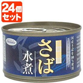 【24個セット】ノルレェイク さば水煮 150g×24個[1ケース]<缶詰食品>※72個まで1個口配送が可能です さば缶 さば缶詰 [T.636.1302.1.SE]