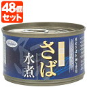 【48個セット送料無料】ノルレェイク さば水煮 150g×48個[2ケース]<缶詰食品>※北海道・九州・沖縄県は送料無料対…