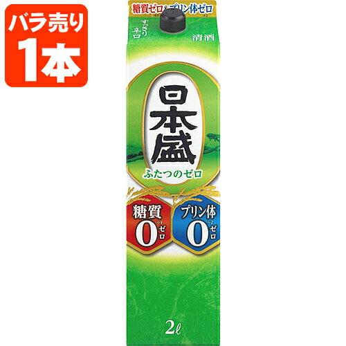 清酒 日本盛 ふたつのゼロ2000ml(2L)パック<紙パック酒> 糖質ゼロ プリン体ゼロ ゼロ [T.020.2051.1.UN]