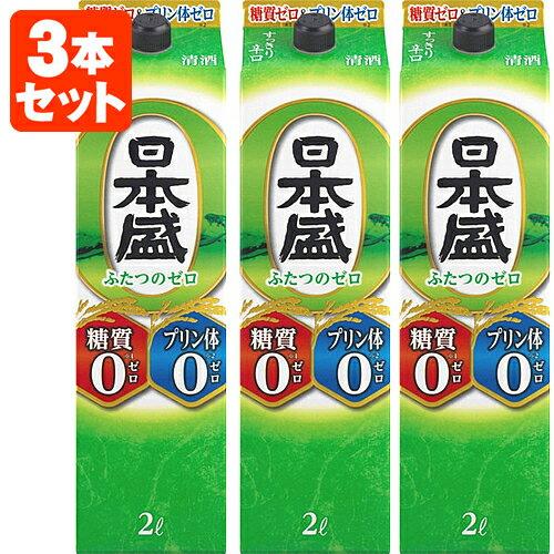【3本セット送料無料】清酒 日本盛 ふたつのゼロ2000ml(2L)パック×3本※北海道・東北・中国・四国・九州・沖縄は送料無料対象外です。<紙パック酒> 糖質ゼロ プリン体ゼロ ゼロ [T.020.2051.1.UN]