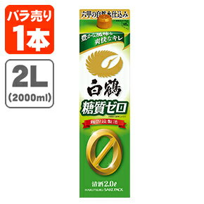 清酒 白鶴 糖質ゼロ 2000ml(2L)パック<紙パック清酒><普通酒> はくつる [T.001.2071.1.SE]