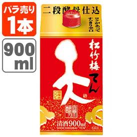 松竹梅 天(てん) 900mlパック<紙パック酒><清酒>宝酒造 [T.001.1694.1.SE]
